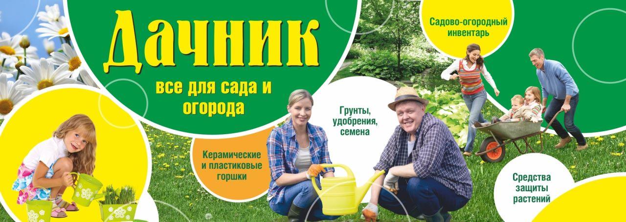 magazin-Dachnik-plakat