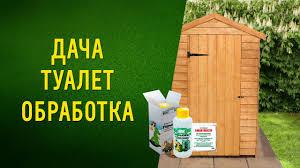 Препараты для туалетов, септиков и выгребных ям